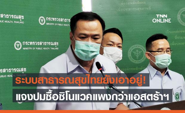 """อนุทิน แจงปมซื้อวัคซีน """"ซิโนแวค"""" แพงกว่า """"แอสตร้าฯ"""" ย้ำสาธารณสุขไทยยังรองรับได้"""