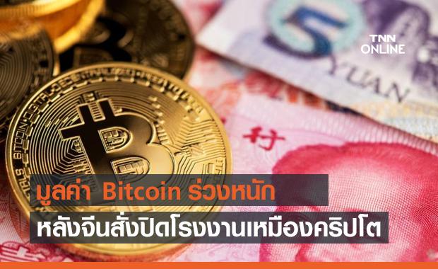 มูลค่า Bitcoin และ Ethereum ร่วงหนัก หลังจีนสั่งปิดโรงงานขุดเหมืองคริปโตหลายแห่ง