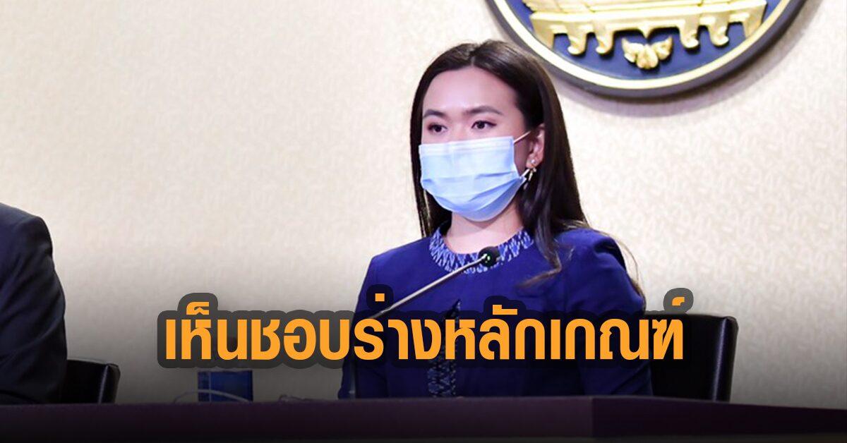 ครม.เห็นชอบ ร่างหลักเกณฑ์ให้ดาวเทียมต่างชาติบริการเชิงพาณิชย์ในไทย