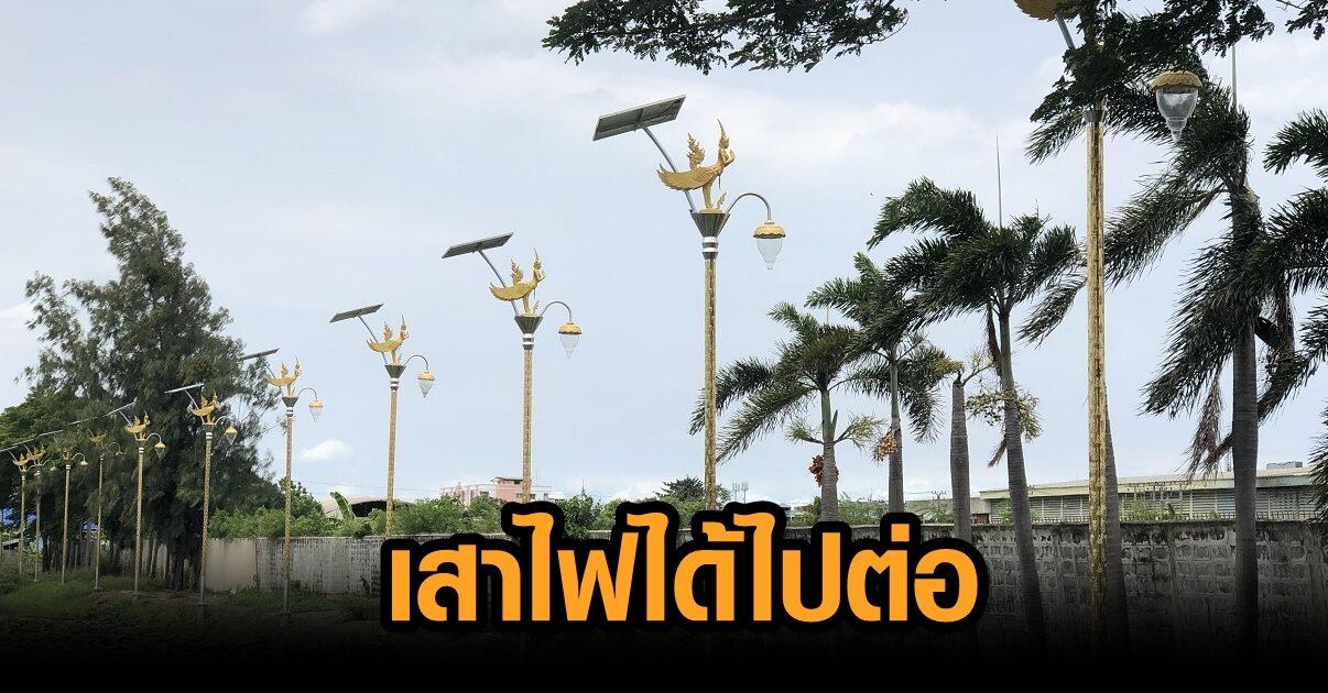 เสาไฟกินรีได้ไปต่อ สภาอบต.ราชาเทวะ อนุมัติงบ 68 ล้าน ซื้อเพิ่ม 720 ต้น เหตุมีคนร้องขอ