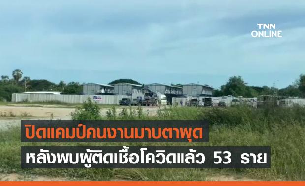 สั่งปิดแคมป์คนงานก่อสร้างที่มาบตาพุด หลังพบติดเชื้อแล้ว 53 ราย