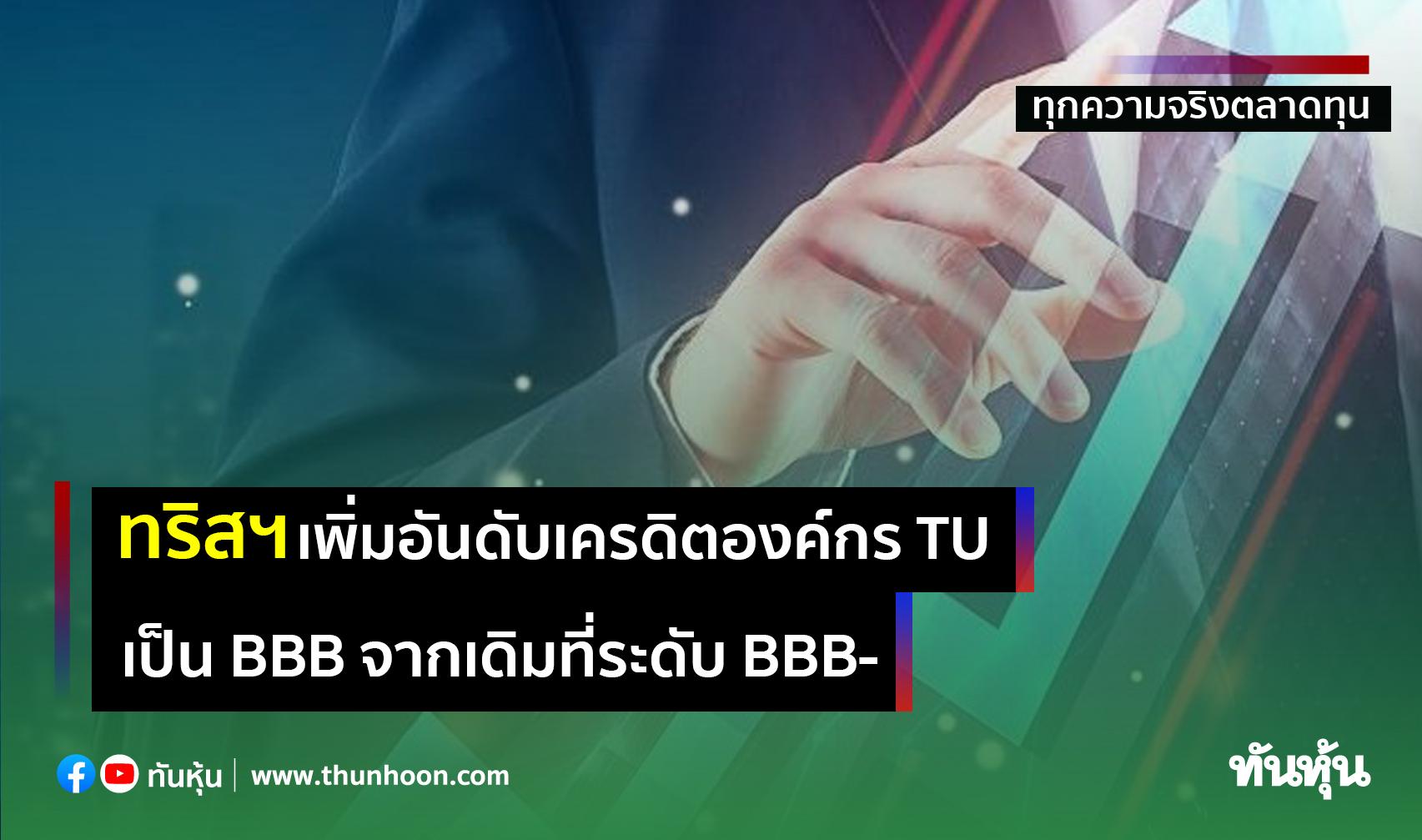 ทริสฯ เพิ่มอันดับเครดิตองค์กร TU  เป็น BBB จากเดิมที่ระดับ BBB-
