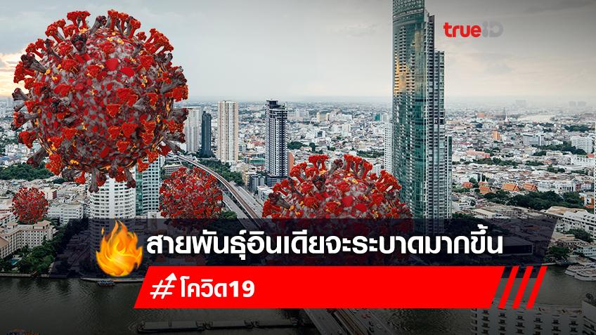 ผวา! ศูนย์จีโนมฯเผยไทยเจอโควิดอินเดียแล้ว 22 % จ่อครองพื้นที่แทนพันธุ์อังกฤษ