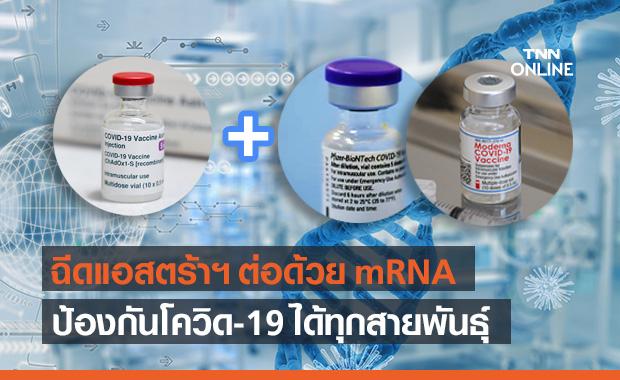 ฉีดวัคซีนแอสตร้าเซนเนก้า ต่อด้วย mRNA ป้องกันโควิด-19 ได้ทุกสายพันธุ์