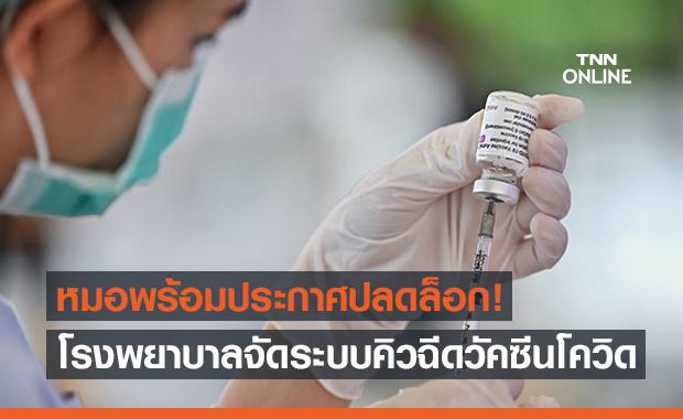 """""""หมอพร้อม"""" ประกาศปลดล็อกโรงพยาบาลจัดคิวฉีดวัคซีนโควิด-19"""