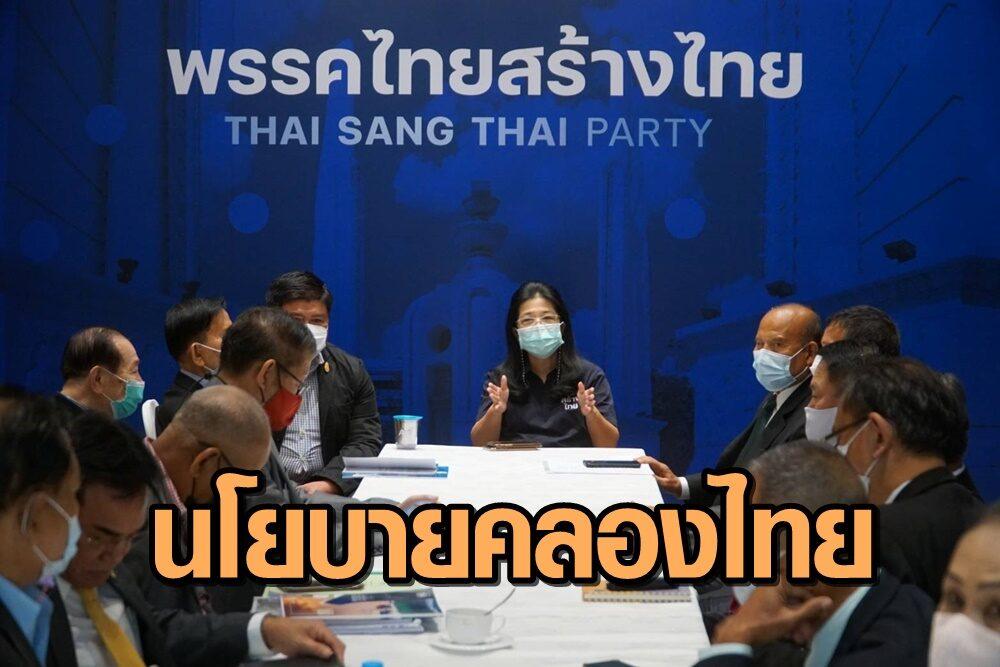 'ไทยสร้างไทย' เปิดรับฟังความคิดเห็น กก.บริหารสมาคมคลองไทย ฟื้นการลงทุน-ศก.ไทย
