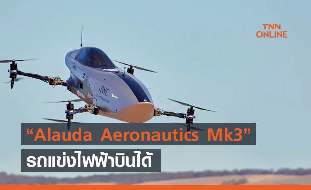 Alauda Aeronautics Mk3 รถแข่งไฟฟ้าบินได้เครื่องแรกของโลก !!