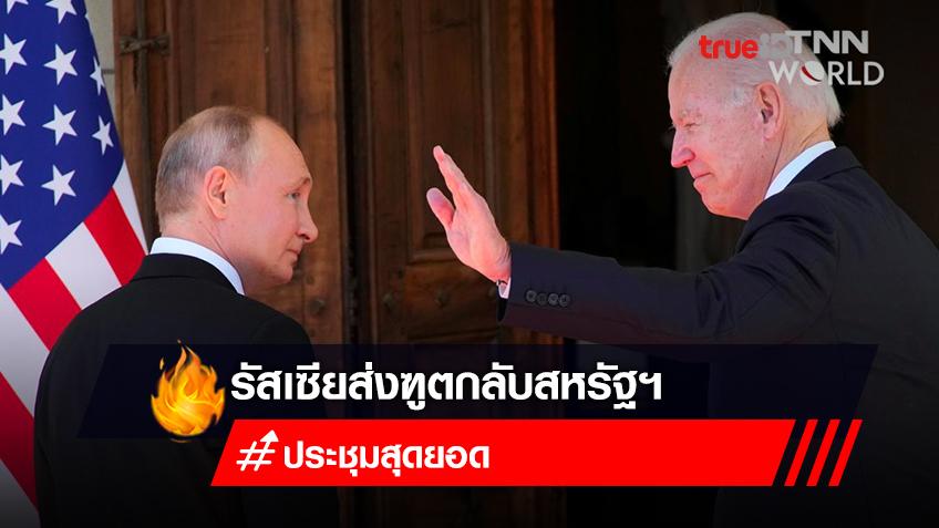 รัสเซียส่งฑูตกลับสหรัฐฯ หลังถอนตัวนาน 3 เดือนจากความขัดแย้งระหว่างประเทศ