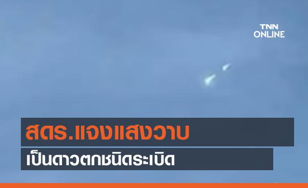 สดร.แจงแสงวาบ!!! เป็นดาวตกชนิดระเบิด (คลิป)