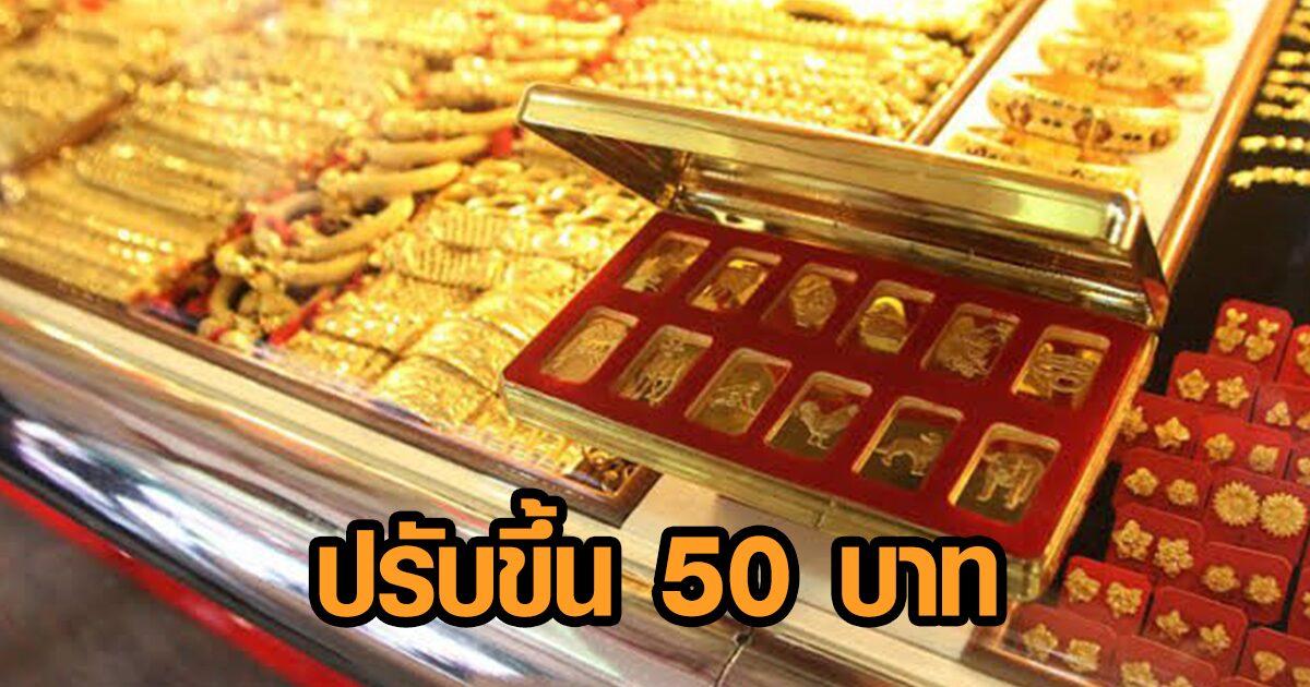 ราคาทองวันนี้ เปิดตลาด ปรับขึ้น 50 บาท รูปพรรณขายออกบาทละ 27,300 บาท