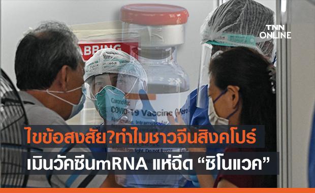 """ไขข้อสงสัย? ทำไมชาวจีนในสิงคโปร์ถึงแห่ฉีด """"วัคซีนซิโนแวค"""" เมินวัคซีน mRNA"""