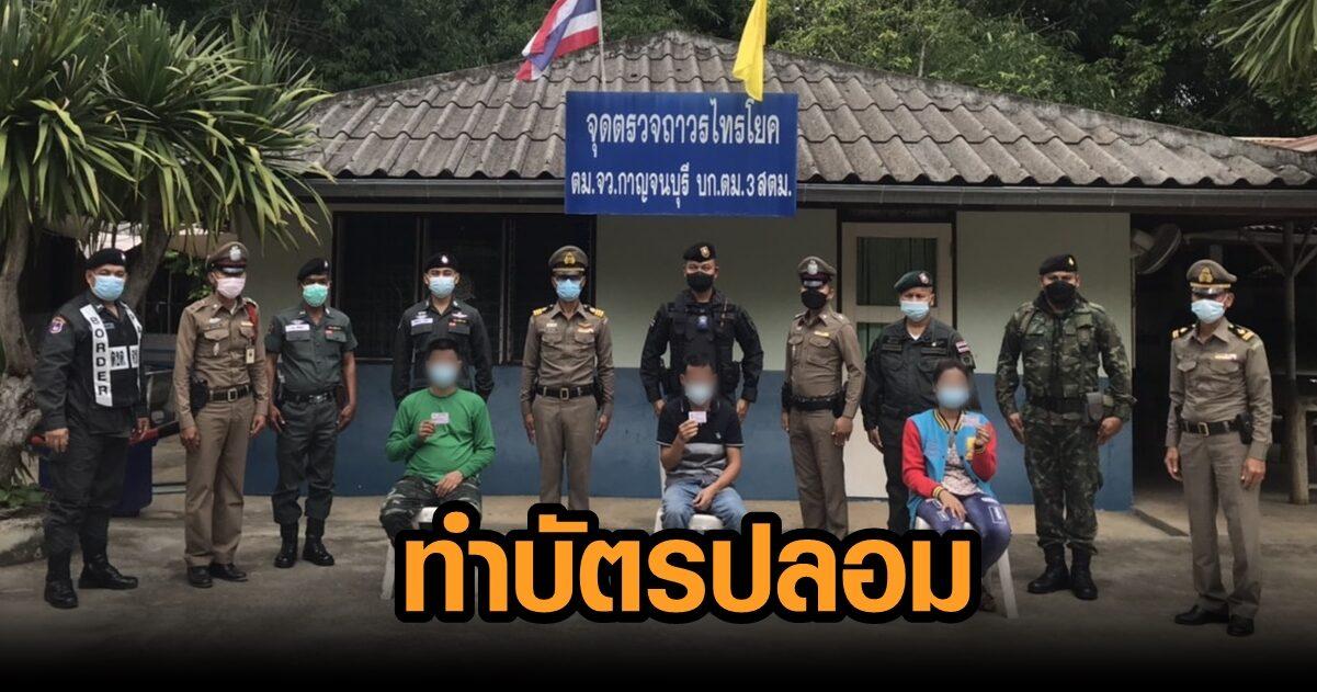 3 ชาวพม่าหัวใส ตัดแปะบัตรชมพู หลอกตาจนท. โดนรวบคาด่าน เผยจ้างทำใบละหมื่นห้า