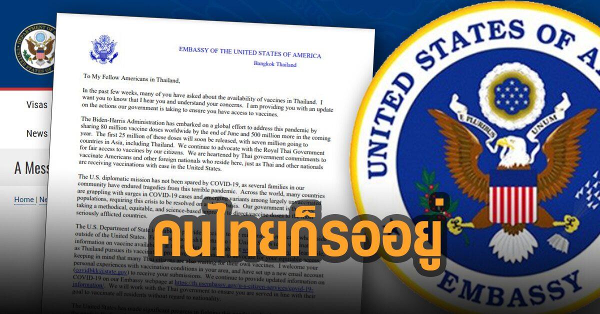 สหรัฐ ปลอบ 'ชาวมะกันในไทย' ที่ยังรอวัคซีน ชี้คนไทยก็ยังรอเหมือนกัน