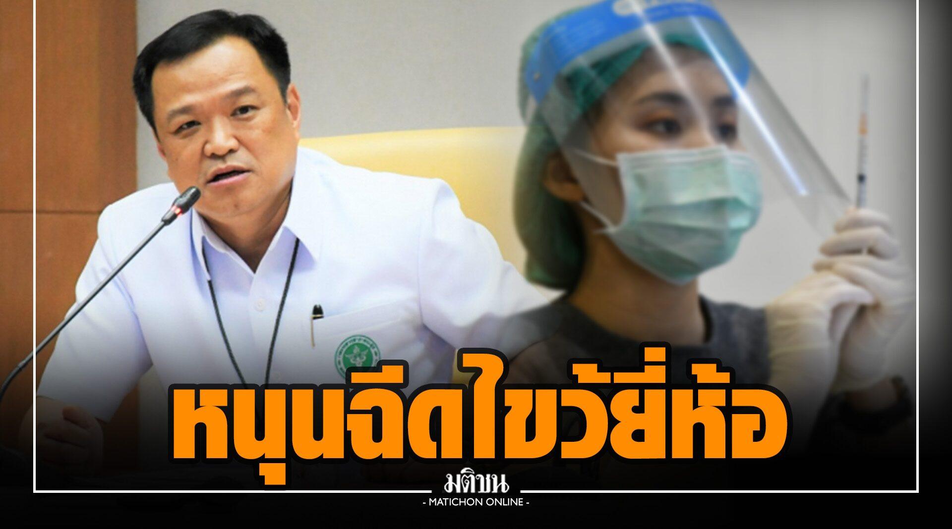 อนุทิน หนุนกก.วัคซีนฉีดไขว้ยี่ห้อ-เข็ม3 ยันไฟเซอร์ส่งให้ไทยก่อนสิ้นปี 20 ล้านโดส