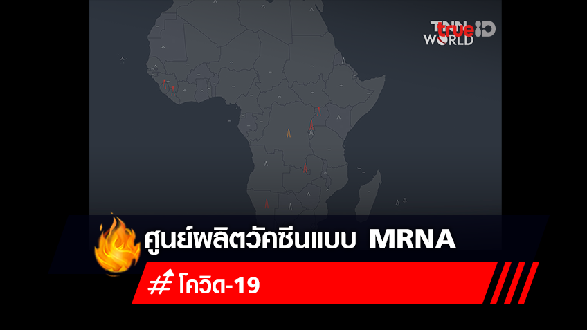 ตั้งศูนย์กลางการผลิตวัคซีนแบบ mRNA แห่งแรกของโลกที่แอฟริกาใต้