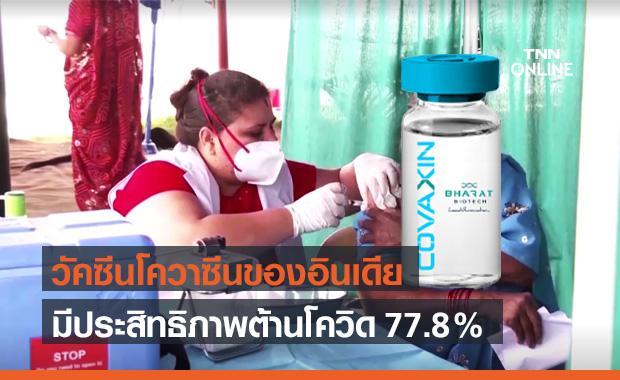 """วัคซีน """"โควาซีน"""" ของอินเดีย มีประสิทธิภาพต้านโควิด 77.8%"""