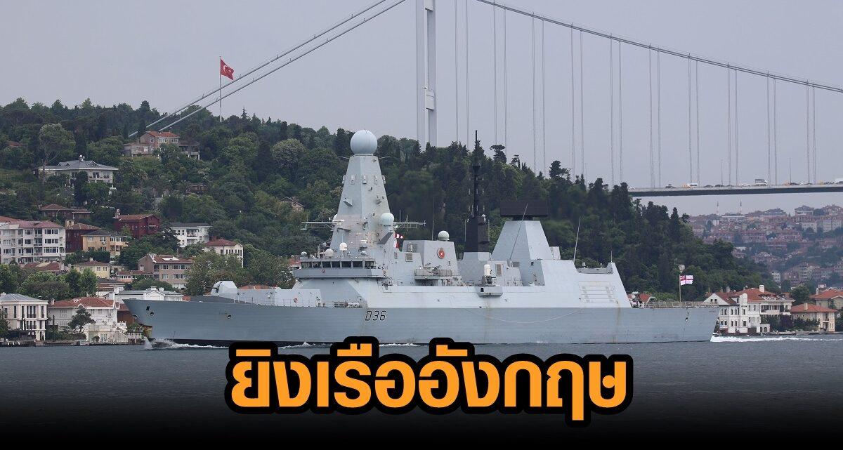 รัสเซีย ประกาศกร้าว ยิงเตือนเรือพิฆาตอังกฤษ ฐานรุกล้ำน่านน้ำประเทศ