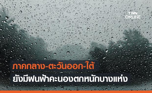 สภาพอากาศ โดย กรมอุตุนิยมวิทยา ประจำวันที่ 23 มิ.ย. 2564