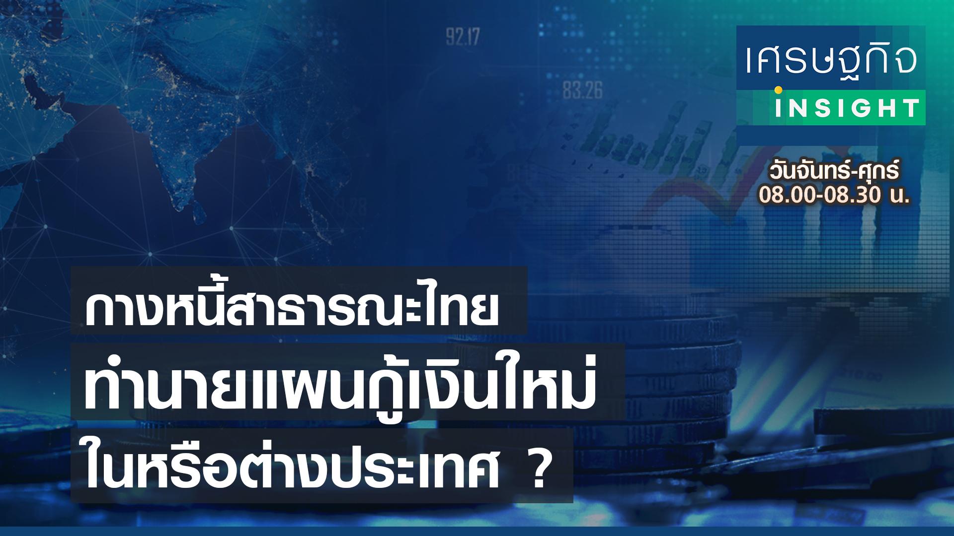 กางหนี้สาธารณะไทย ทำนายแผนกู้เงินใหม่ ในหรือต่างประเทศ?