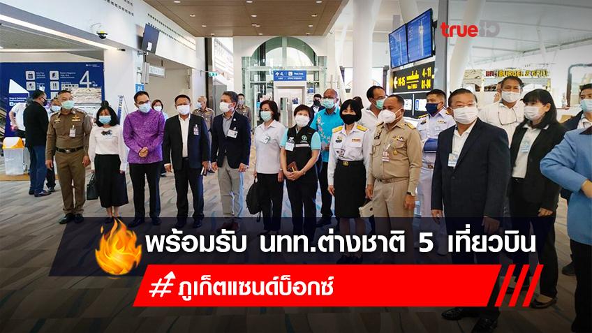 สนามบินภูเก็ต เตรียมรับนักท่องเที่ยวต่างชาติ วันแรก 5 เที่ยวบิน คาด ก.ค. เข้ามา 1 หมื่นคน