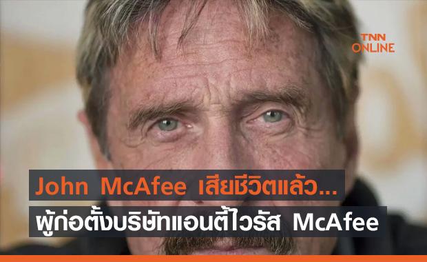 [RIP] John McAfee ผู้ก่อตั้งบริษัทแอนตี้ไวรัส McAfee เสียชีวิตแล้ว