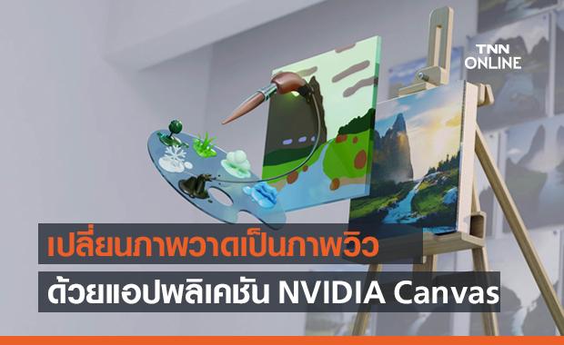 NVIDIA Canvas เปลี่ยนภาพวาดให้กลายเป็นภาพทิวทัศน์อันสวยงาม