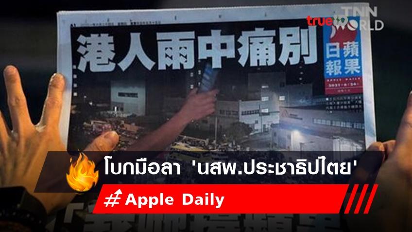 โบกมือลา 'นสพ.ประชาธิปไตย' ชาวฮ่องกงแห่ให้กำลังใจ-ซื้อ Apple Daily ฉบับสุดท้ายก่อนปิดตัวลง หลังโลดแล่นมานาน 26 ปี