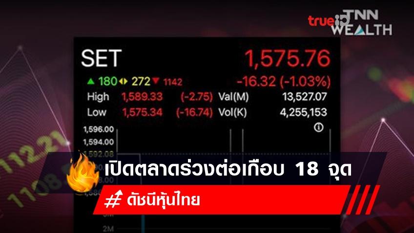 ดัชนีหุ้นไทยเปิดตลาดร่วงต่อเกือบ 18 จุด  หลุด 1,585 จุด