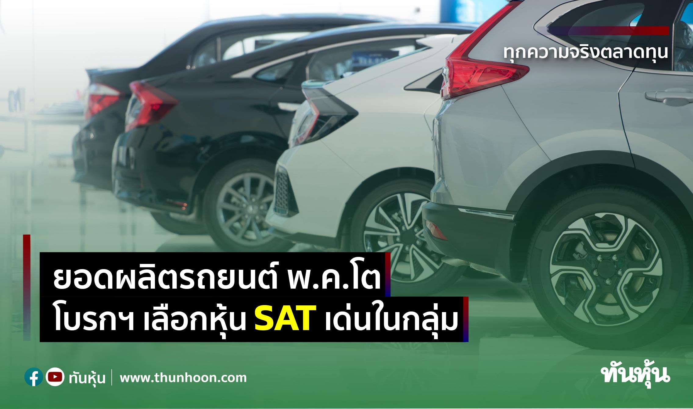 ยอดผลิตรถยนต์ พ.ค.โต โบรกฯ เลือกหุ้น SAT เด่นในกลุ่ม