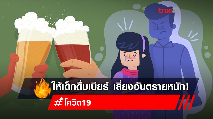 อย่าหาทำ! ให้เด็กดื่มแอลกอฮอล์-เบียร์ อันตรายกว่าผู้ใหญ่ เสี่ยงพัฒนาการทางสมอง