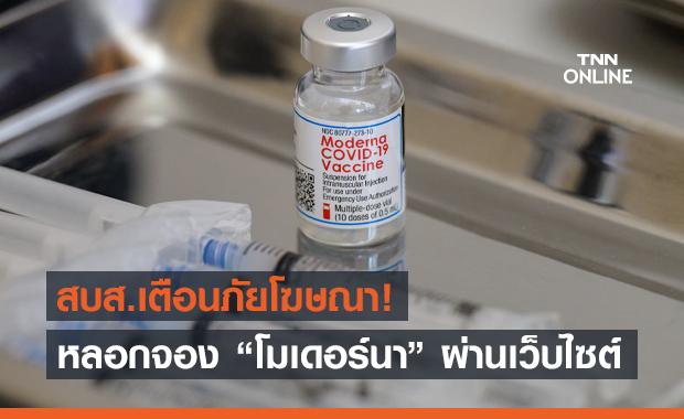 """สบส.เตือนภัย! โฆษณาหลอกลวงจอง """"วัคซีนโมเดอร์นา"""" ผ่านเว็บไซต์"""