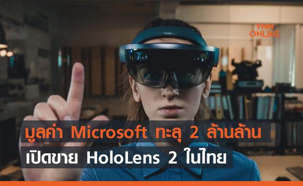 มูลค่าบริษัท Microsoft ทะลุ 2  ล้านล้านดอลลาร์ พร้อมวางจำหน่าย HoloLens 2 ในไทย !!