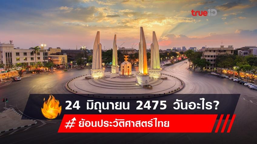 24 มิถุนายน 2475 ย้อนประวัติศาสตร์ไทยที่คุณอาจไม่เคยรู้?