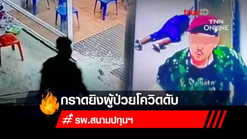อุกอาจ! ชายแต่งลายพรางบุกกราดยิงผู้ป่วยโควิดดับกลางรพ.สนามปทุมฯ