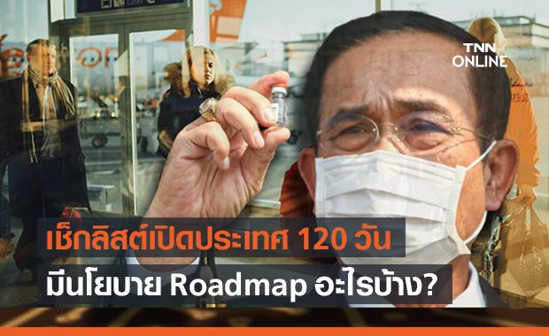 เช็กลิสต์ Roadmap เปิดประเทศ 120 วัน ฟื้นเศรษฐกิจสู้โควิดมีอะไรบ้าง!