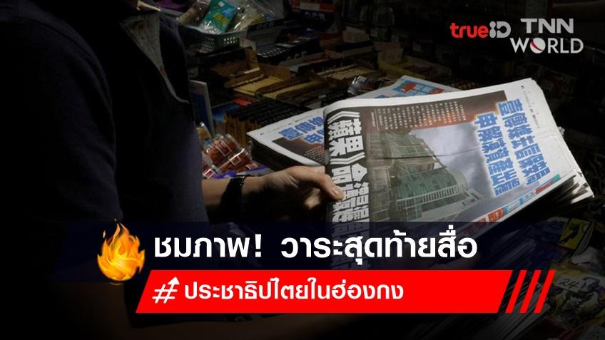 ชมภาพ! วาระสุดท้ายสื่อหนุนประชาธิปไตยในฮ่องกง