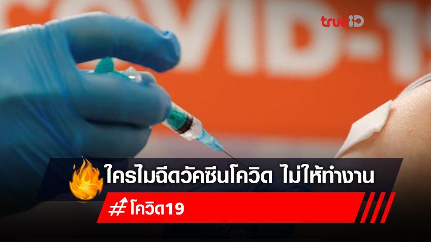 รัสเซียขู่ ใครไม่ยอมฉีดวัคซีนโควิด กีดกันไม่ให้ทำงาน ตัดสิทธิประโยชน์