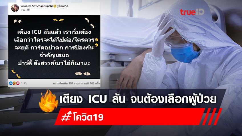 พญ.รามาฯเผยวิกฤตเตียง ICU ล้น ต้องเลือกผู้ป่วยใครอยู่ใครไป