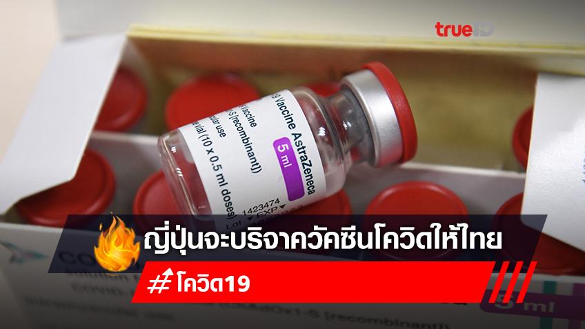 ญี่ปุ่นประกาศจะบริจาควัคซีนโควิดให้ไทย-ประเทศในเอเชียรวม 6 ล้านโดส