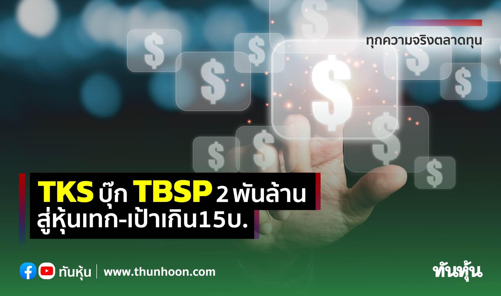 TKSบุ๊กTBSP2พันล้าน สู่หุ้นเทค-เป้าเกิน15บ.