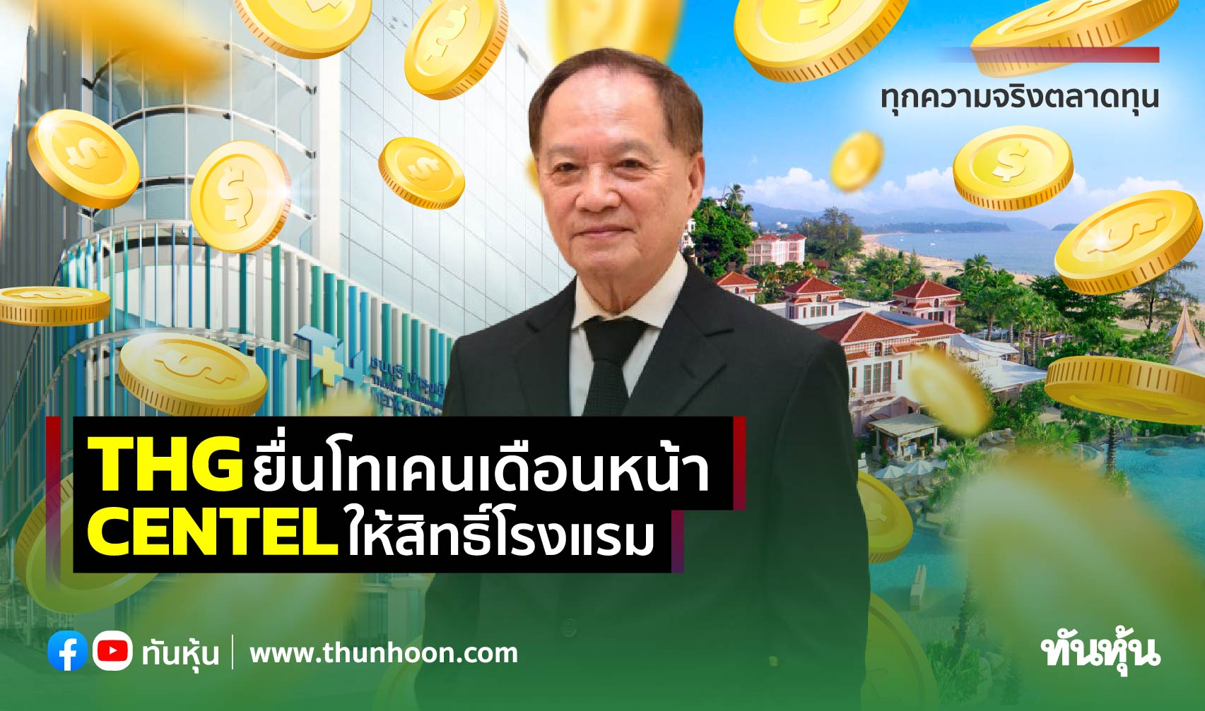 THGยื่นโทเคนเดือนหน้า CENTELให้สิทธิ์โรงแรม