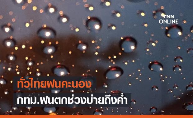 สภาพอากาศ โดย กรมอุตุนิยมวิทยา ประจำวันที่ 25 มิ.ย. 2564