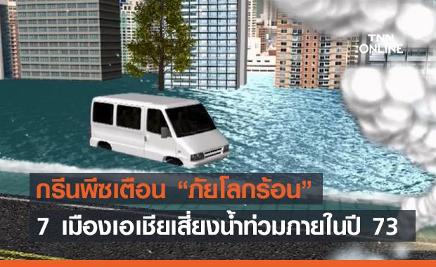 """เปิด 7 เมืองเอเชีย เสี่ยงน้ำท่วมภายในปี 73 งานนี้มี """"กรุงเทพฯ"""" ด้วย"""