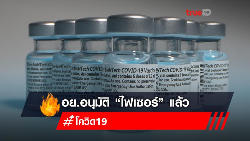 """อย.อนุมัติ """"ไฟเซอร์"""" เป็นวัคซีนโควิด รายการที่ 6 ของไทยแล้ว"""