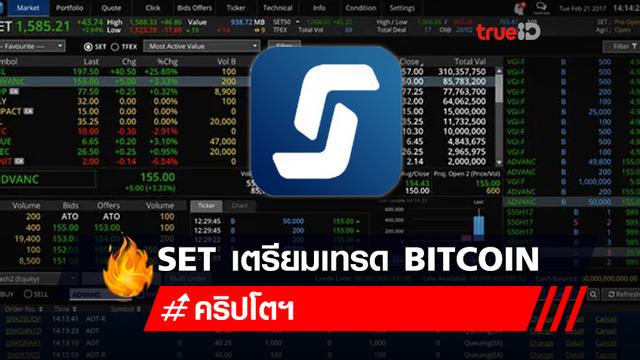 แอพ Streaming เตรียมเปิดให้เทรด Bitcoin