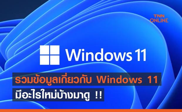 รวมข้อมูลเกี่ยวกับ Windows 11 ทั้งหมด มีอะไรใหม่บ้างมาดู !!