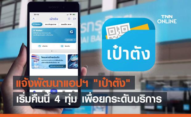 """ยกระดับบริการ! กรุงไทย แจ้งพัฒนาแอปฯ """"เป๋าตัง"""" เริ่มคืนนี้ 4 ทุ่ม"""