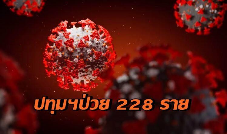 ปทุมธานี พบติดเชื้อ 228 ราย มากสุดรอบสัปดาห์ เสียชีวิต 3 ราย