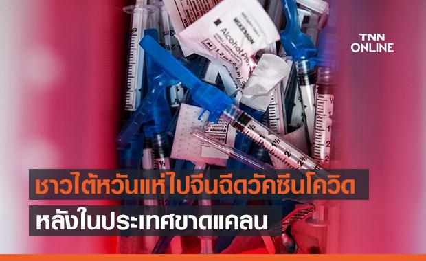 ชาวไต้หวันแห่ข้ามไปฉีดวัคซีนต้านโควิด-19 ที่จีน