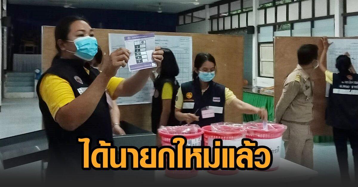 อุทัยธานีเผยผลเลือกตั้ง ไม่เป็นทางการ 'นายกเทศมนตรีเทศบาลตำบลหนองขาหย่าง' หลังลงคะแนนครั้งที่ 3